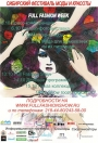 Сибирского фестиваля моды и красоты «Full Fashion Week»
