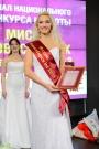 Миссис Новосибирск International -2013