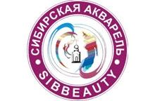 Сибирская акварель. SibBeauty 2013