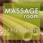 Massage Room, кабинет по коррекции фигуры