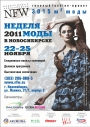 Novosibirsk Fashion Week – 3015 М2 моды!