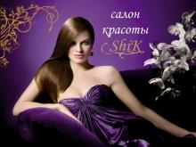 Shik, салон-парикмахерская