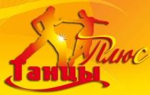 Танцы Плюс, спортивно-танцевальный клуб