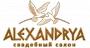 Аlexandrya, свадебный салон
