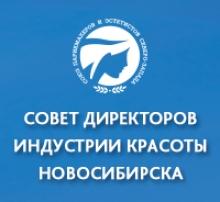 Совете директоров индустрии красоты Новосибирска